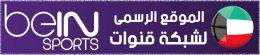 وكيل بي ان سبورت الكويت